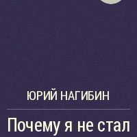 Yurij_Nagibin__Pochemu_ya_ne_stal_futbolistom