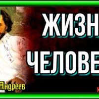 Жизнь человека —Леонид Андреев