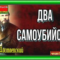 Два самоубийства Фёдор Достоевский читает Павел Беседин
