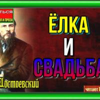 Елка и свадьба—Фёдор Достоевский— читает Павел Беседин