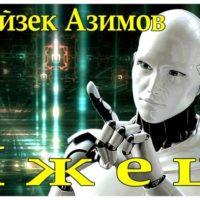 Лжец— Айзек Азимов