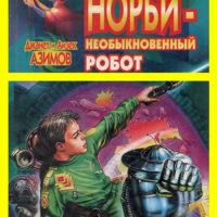 Норби-необыкновенный робот—Айзек Азимов