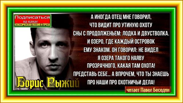 А иногда отец мне говорил Борис Рыжий Русская Поэзия читает Павел Беседин