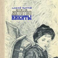 Детство Никиты — Алексей Толстой — Детская литература