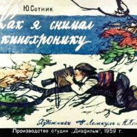 Кинохроника—Юрий Сотник —Рассказы детям
