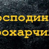 Господин Прохарчин —Фёдор Достоевский