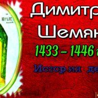 Димитрий Шемяка