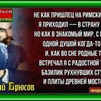 На форуме , Валерий Брюсов ,Русская Поэзия ,читает Павел Беседин