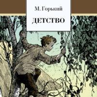 Детство Максим Горький читает Павел Беседин