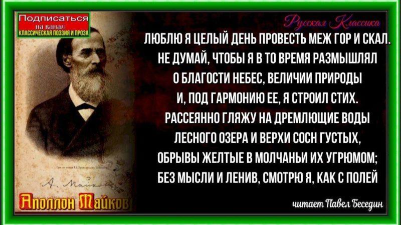 Е. П. М..Апполон Майков.