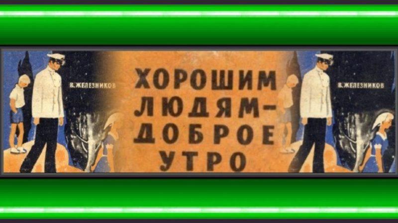 Хорошим людям - доброе утро—Владимир Железников