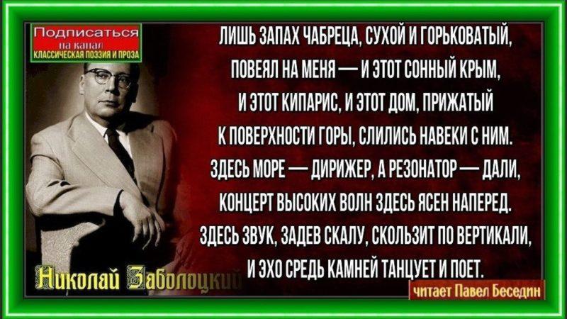 Море— Николай Заболоцкий — читает Павел Беседин